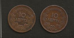 Monnaies > Grèce Greece > Georges I > 2 Pièces 10 Lepta 1870 BB 1869 BB Bronze - Grèce