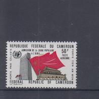 Kamerun Michel Cat.No. Mnh/** 696 - Cameroon (1960-...)