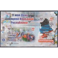 🚩 Discount - Ukraine Donetsk 2018 Day Of The Donetsk People's Republic  (MNH)  - Cards, Holidays - Ukraine