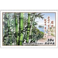 🚩 Discount - Korea 2020 Bamboo  (MNH)  - Flora - Autres
