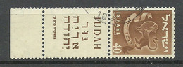 ISRAEL 1956 Michel 122 O - Used Stamps (with Tabs)