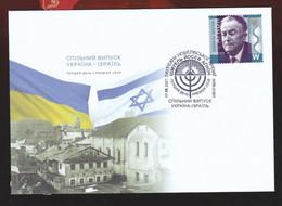 Ukraine 2021 FDC Joint Issue Ukraine - Israel Shmuel Yosef (S.Y.) Agnon NEW - Ukraine