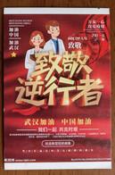 Red Cross Nurse,CN20 Wen'an United Together Certainly Defeat Coronavirus Fight COVID-19 Propaganda PMK Used On Postcard - Krankheiten