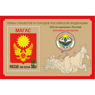 🚩 Discount - Russia 2020 250 Years Of The Unity Of Ingushetia With Russia - Overprint  (MNH)  - Coats Of Arms - Autres