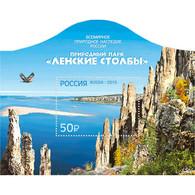 🚩 Discount - Russia 2015 UNESCO World Heritage - Lena Pillars National Park  (MNH)  - Nature, The Mountains, Pon - Nature