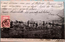 GREECE GRECE GREEK KALAVRYTA AGIA LAVRA USED - Greece