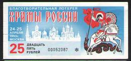 БЛАГОТВОРИТЕЛЬНАЯ ЛОТЕРЕЯ ХРАМЫ РОССИИ 25 руб 1993г' - Russia