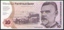 ЮБИЛЕЙНЫЙ РАСЧЕТНЫЙ БИЛЕТ КРАСНОЯРСК 10 руб - Russia