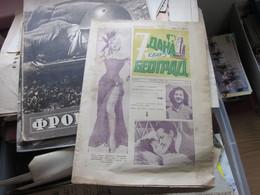 Marilyn Monroe Niagara  7 Dana Kroz Beograd - Slav Languages