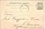 1898 Postal  Card Little Lion - Circulées /travel   PLOVDIV To KALOFER  Bulgaria Bulgarie - Covers & Documents
