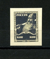 Russia & USSR -1917, Project- Unreleased, Reproduction - MNH** - Andere