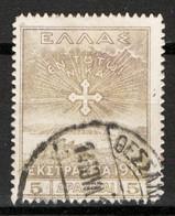Grecia 1913 Unif.252 O/Used VF/F - Gebruikt