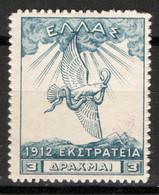 Grecia 1913 Unif.251 */MH VF/F - Nuovi