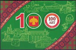 Russia, 2021, Mi. 3027 (bl. 328), 100th Anniv Of The Komi Republic, MNH - Blocks & Sheetlets & Panes