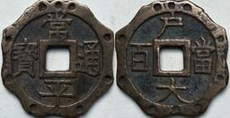 KOREA ANTICA MONETA COREANA PERIODO IMPERIALE IMPERIALE COREANE COINS PIÈCE MONET COREA IMPERIAL COD KR2 - Korea, South