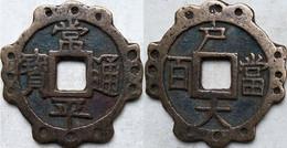 KOREA ANTICA MONETA COREANA PERIODO IMPERIALE IMPERIALE COREANE COINS PIÈCE MONET COREA IMPERIAL COD KR3 - Korea, South