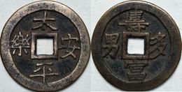 KOREA ANTICA MONETA COREANA PERIODO IMPERIALE IMPERIALE COREANE COINS PIÈCE MONET COREA IMPERIAL COD KR5 - Korea, South