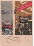 RUSSIA.#6233 SOVIET ARTIST. POSTER. Dolgorukov. THE POWERFUL ACT OF THE SEVEN YEARS OF PROPAGANDA *** - Rusia