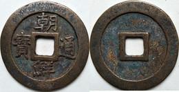 KOREA ANTICA MONETA COREANA PERIODO IMPERIALE IMPERIALE COREANE COINS PIÈCE MONET COREA IMPERIAL COD KR7 - Korea, South