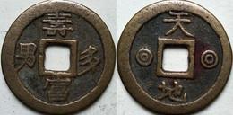 KOREA ANTICA MONETA COREANA PERIODO IMPERIALE IMPERIALE COREANE COINS PIÈCE MONET COREA IMPERIAL COD KR8 - Korea, South