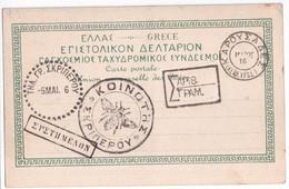GRECE - DIVERSES OBLITERATIONS Sur CARTE NON VOYAGEE De CORFOU - Affrancature Meccaniche Rosse (EMA)