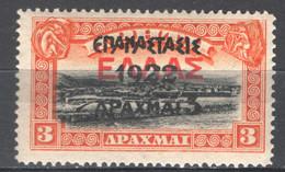 Grecia 1923 Unif.309 */MH VF/F - Ongebruikt