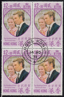 Hong Kong 1973 Used Sc #290 $2 Princess Anne Royal Wedding Block Of 4 - Used Stamps