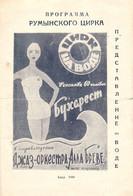 PUBLICITÉ / ADVERTISING - ROMANIA : CIRQUE Sur L'EAU / CIRCUS On WATER - SHOW In USSR - DÉPLIANT / PROGRAMME 1960 (ah794 - Circus