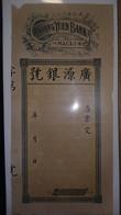 (1924) KWONG YUEN BANK - Macao ND - Macau