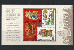 CHINA PEOPLES REP - 2008 - ZHUXIAN WOOD ENGRAVINGS SHEETLET OF 4 MINT HINGED PREVIOUSLY AT MARGIN - Nuovi