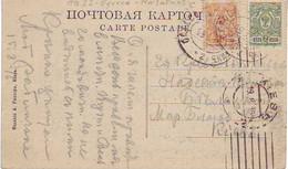 "1916 Russia Ukraine Post Carriage ТРО No. 22. ""Odessa-Kazatin"",  ""г"" Kiev City Museum. - Lettres & Documents"