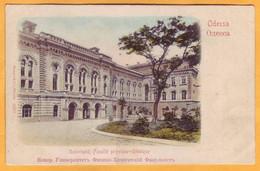 UKRAINE Russia Odessa Odesa, Novorossiysk University, Faculty Of Physics And Chemistry - Ukraine