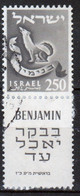 Israel 1955 Single Stamp From The Set Issued To Celebrate The 12 Tribes Of Israel  In Fine Used With Tab. - Used Stamps (with Tabs)