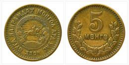 Mongolia 1945 / Rarity / 5 Menge / Mungu / Mongo 1945 / XF - Mongolia