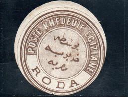 EGYPTE - 1866-1914 Khédivat D'Égypte