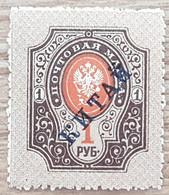 Chine / Bureaux Russes - YT N°8A - Timbre Russie Surchargé - 1899/1904 - Neuf - Cina