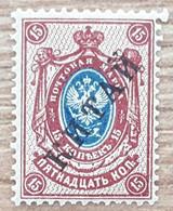 Chine / Bureaux Russes - YT N°28 - Timbre Russie Surchargé - 1910/11 - Neuf - Cina