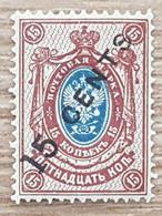Chine / Bureaux Russes - YT N°43 - Timbre Russie Surchargé - 1917 - Neuf - Cina