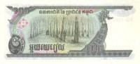 CAMBODIA P. 36a 100 R 1990 UNC - Kambodscha