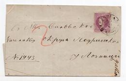 1879? SERBIA, 40 PARA PRINCE MILAN, DOUBLE WEIGHT COVER, KLADOVO TO LOZNICA - Serbia