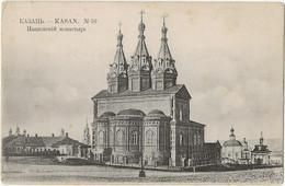 AK Kasan Russland, Каза́нь Россия - Ansicht Des Johannes Kloster, Ungebraucht - Rusia