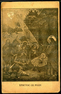 1532 - Yugoslavia 1924 - Happy Christmas - Postcard - Gruss Aus.../ Gruesse Aus...