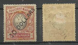 RUSSLAND RUSSIA China 1917 Michel 53 * - Cina