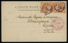 """TREASURE HUNT [01567] Russia 1902 Picture Post Card Form St. Petersburg Franked With 1k Orange (x3), Numeral """"4"""" Cancels - Lettres & Documents"""