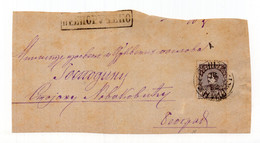 1880? SERBIA,NIS TO BELGRADE,FRONT ONLY REGISTERED COVER,50 PARA KING MILAN - Serbia
