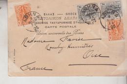 STORIA POSTALE FRANCOBOLLI COMMEMORATIVI GRECIA  TEMPLE DE VICTOIRE  NICE STAMP 1905 - Greece