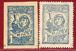 Korea 1951, SC #35, 35a, Perf & Imperf, Hero Kim Ki Ok, Mint, NH - Militaria