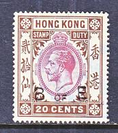 HONG  KONG  REV  38 C     (o)   Wmk. 4 - Used Stamps