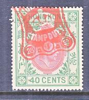 HONG  KONG  REV  145     (o)   Wmk. 4 - Used Stamps