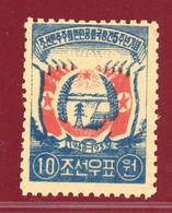 Korea 1953, SC #70a, Perf, 5th Anniversary Of Founding, Mint, NH - Briefmarken